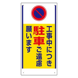 車両出入口標識 305−25 工事中につき駐車ご遠慮願います。