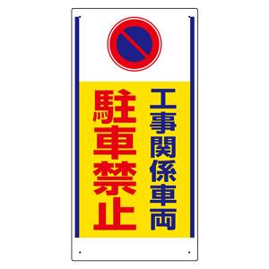 車両出入口標識 305−26 工事関係車両駐車禁止