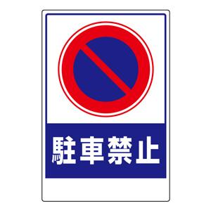 車両出入口標識 305−28 駐車禁止 ステッカー