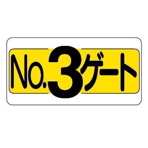 ゲート表示板 305−32 NO.3ゲート