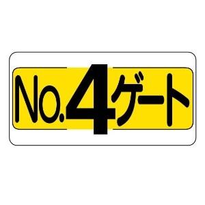 ゲート表示板 305−33 NO.4ゲート