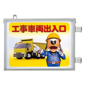 取付金具一体型両面標識 305−35 工事車両出入口