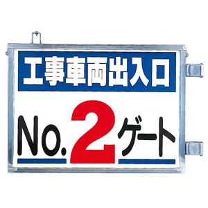 取付金具一体型両面標識 305−38 NO.2ゲート