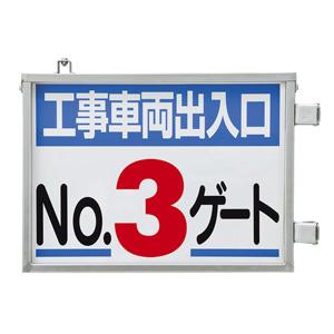 取付金具一体型両面標識 305−39 NO.3ゲート