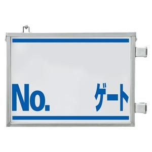 取付金具一体型両面標識 305−77 No.○ゲート