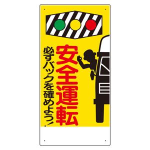 交通安全標識 306−01 安全運転必ずバックを確かめよう!