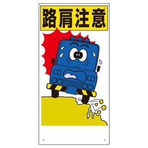 交通安全標識 306−03 路肩注意
