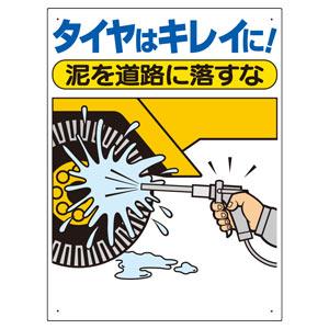 交通安全標識 306−05 タイヤはキレイに!泥を道路に落とすな