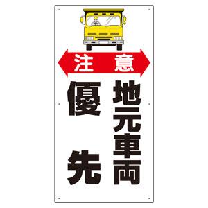 交通安全標識 306−06 注意地元車両優先