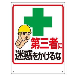 交通安全標識 306−11 第三者に迷惑をかけるな