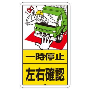 交通安全標識 306−27 一時停止左右確認