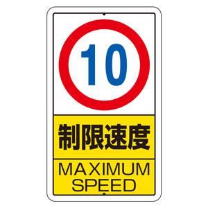 構内標識 306−29 制限速度 (10�q)