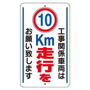 交通安全標識 306−35 10km走行をお願いします