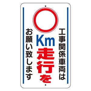 交通安全標識 306−38 ○km走行をお願いします