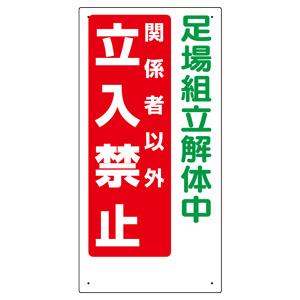 立入禁止標識 307−14A 足場組立解体中 立入禁止