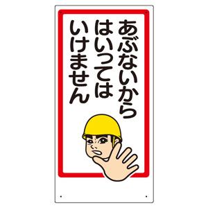 立入禁止標識 307−15 あぶないからはいってはいけません