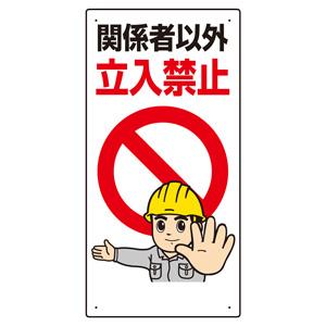 関係者以外立入禁止標識 307−22