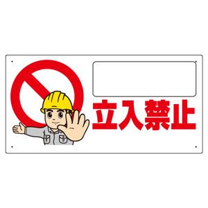 立入禁止標識 307−23