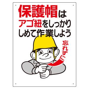 保護具関係標識 308−04 保護帽はアゴ紐をしっかり