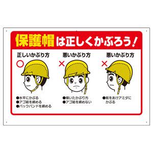 保護具関係標識 308−06A 保護帽は正しくかぶろう