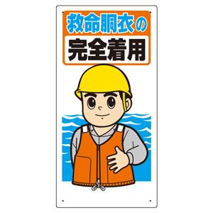 保護具関係標識 308−11 救命胴衣の完全着用