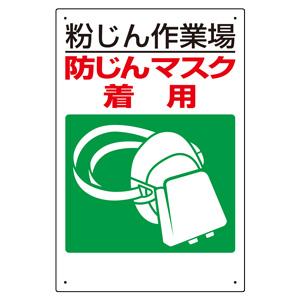 粉じん障害防止標識 309−01 防じんマスク着用