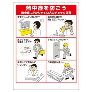熱中症対策標識 309−11 熱中症にかかりやすい人