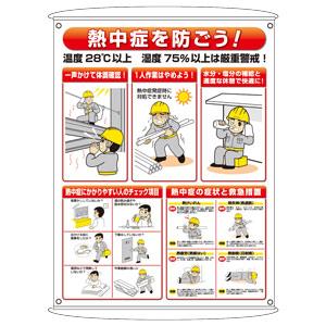 熱中症予防対策集合標識 309−17
