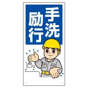 衛生標識 310−01A 手洗励行