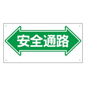 通路標識 311−01 ←安全通路→