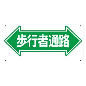 通路標識 311−05 ←歩行者通路→