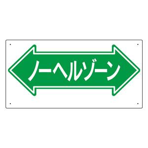 通路標識 311−09 ←ノーヘルゾーン→