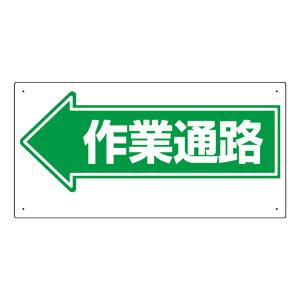 通路標識 311−12 ←作業通路