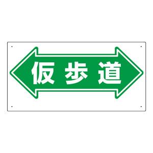 通路標識 311−16 ←仮歩道→