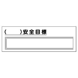 安全目標 312−11 差込式