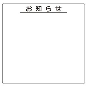 安全掲示板 312−42 お知らせ (水性ペン・消し具付)