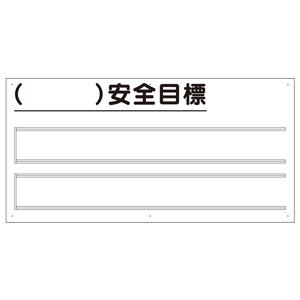 安全掲示板 312−43 安全目標 (差込式)