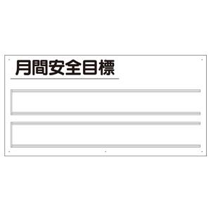 安全掲示板 312−62 月間安全目標 (差込式)