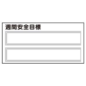 安全掲示板 312−63 週間安全目標 (差込式)