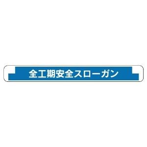 掲示板313−01の部品B 313−11 全工期安全