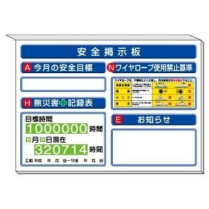 スーパーフラット掲示板 313−51W 安全掲示板ミニサイズ白地