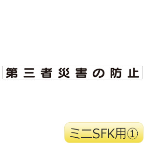 SFKミニMG 313−631 第3者災害の防止