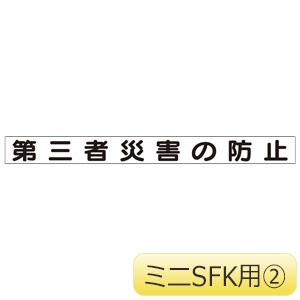SFKミニMG 313−632 第3者災害の防止
