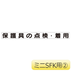 SFKミニMG 313−662 保護具の点検・着用