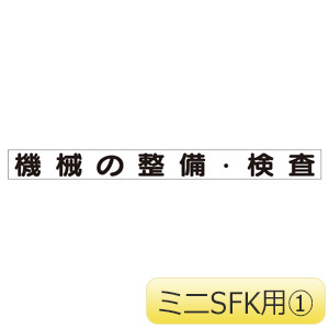 SFKミニMG 313−671 機械の整備・点検