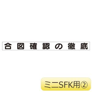 SFKミニMG 313−682 合図確認の徹底