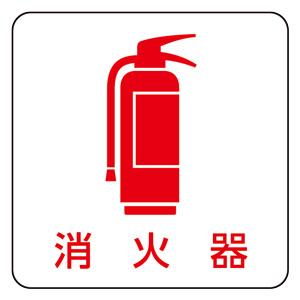 配置図用マグネット 313−83 消火器
