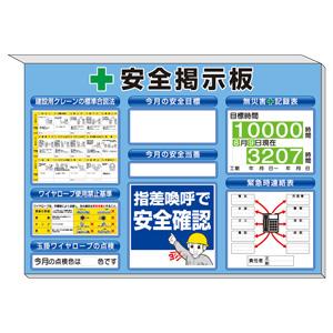 安全掲示板ミニサイズ 313−89B 青地