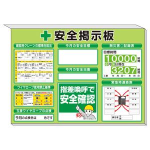 安全掲示板ミニサイズ 313−89G 緑地