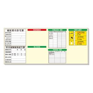 スーパーフラット掲示板 313−909 土木用掲示板